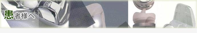 大阪 八尾 人工膝関節 変形性膝関節症 人工膝関節置換術 mis